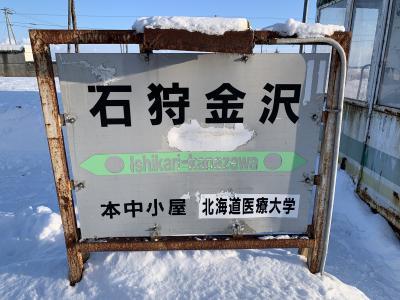 朝観光(22ー1) 学園都市線(当別町)