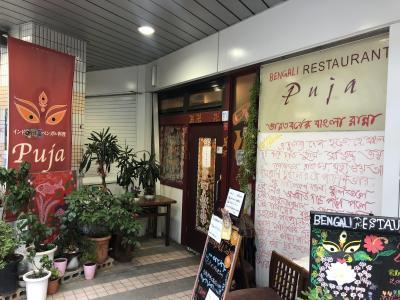 町屋発のベンガル料理店「プージャー」~東京ではまだ珍しいインドのベンガル地方の料理を専門にしている名店~