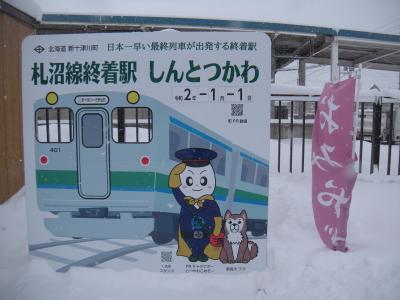 最後の新十津川駅での元旦おもてなし