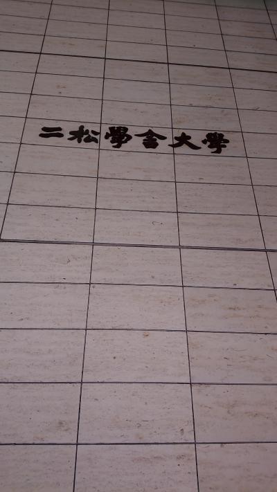 二松学舎大学資料展示室へ行きました。