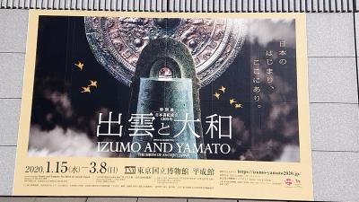 国立博物館で、「出雲と大和」展を見てきました。