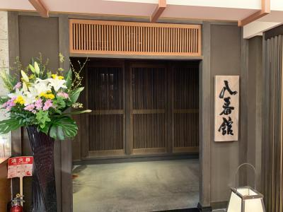 家族旅行!鬼怒川温泉あさやホテル八番館に宿泊して来た!