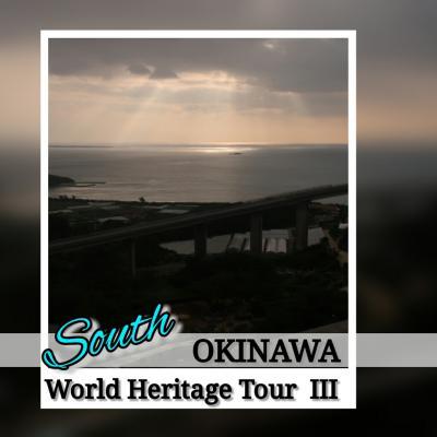 沖縄世界遺産巡り【3】南部、観光バスツアー + 路線バスの旅 2020年 2月