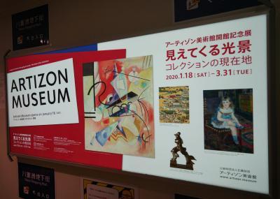 2020.2 アーティゾン美術館 開館記念展とハマスホイとデンマーク絵画、特別展「出雲と大和」