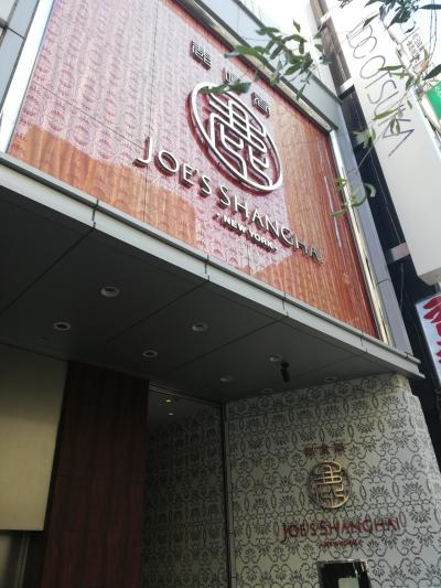 Joe's Shanghai NewYorkで「世界三大小籠包」を舌づつみ!