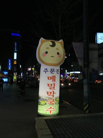 釜山経由で台中へ(その1)