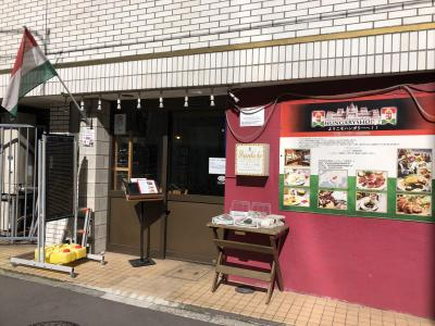 白金高輪発のハンガリー料理店「パプリカ ドット フ」~ハンガリーの国宝「マンガリッツァ豚」が食べられる日本で唯一のハンガリー人経営のお店~