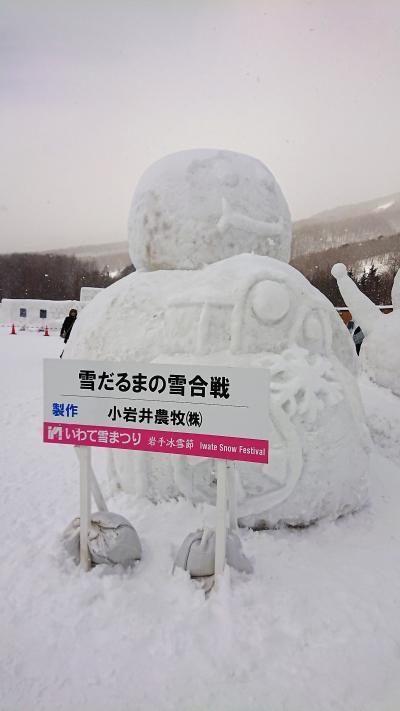 いわて雪まつり IN 岩手高原スノーパーク!闇芸人が右からやって来てソレを左へ受け流す そんな冬にGWの旅行計画を しれっとすすめる