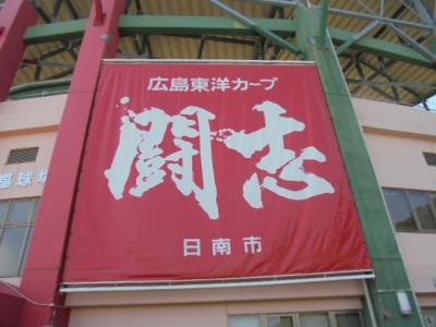 プロ野球CARP(日南キャンプ)見に行きましたー天福球場
