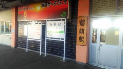 日本縦断の旅? 4日目① 函館から留萌へ蕎麦を食べに