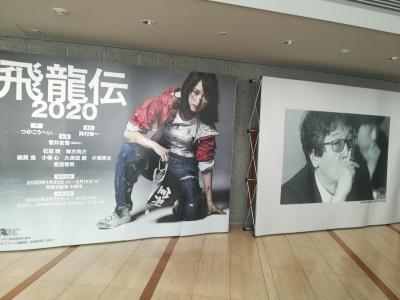 飛龍伝2020 新国立劇場☆Cafe53☆2020/02/12