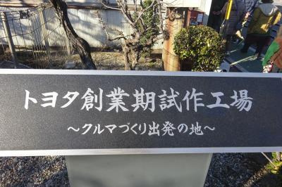 トヨタ創業期試作工場見学会