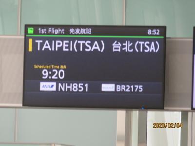 初めての一人旅 台北とその周辺を回りました その1