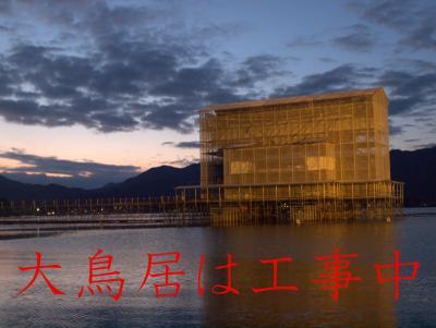 大鳥居は工事中(三) トニー宮島
