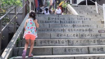 伊香保温泉2019日帰り公営露天風呂、石段、水沢うどん田丸屋