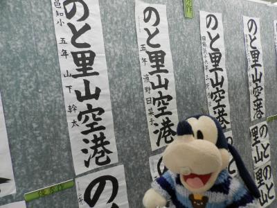 グーちゃん、輪島へ行く!(天然ふぐ漁獲量日本一!輪島のふぐを食え!!編)
