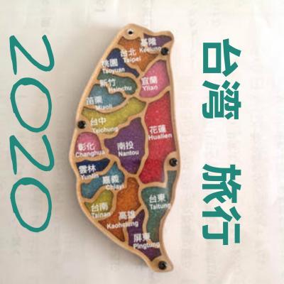思い立ったら台湾旅行 2020 準備之刻
