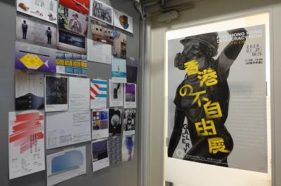 2020年02月、香港の不自由展に行ってきました。(銀座)
