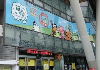 台湾 猫空ロープウェイに乗ってお茶してきました&ちょっと龍山寺