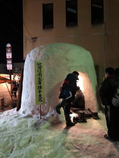 秋田でほっこり、かまくらの旅