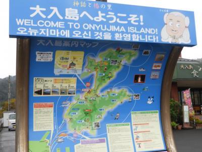 2020年2月 宮崎 その4大分佐伯の大入島