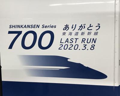 東海道新幹線の700系に乗る旅