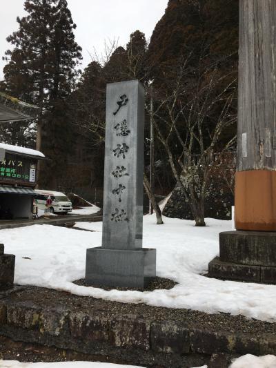冬の戸隠神社