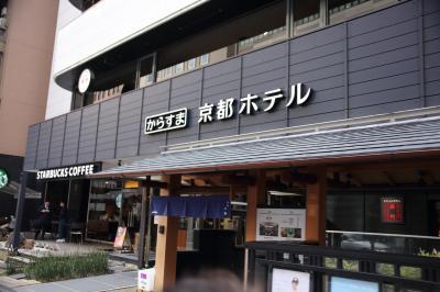 久しぶりの京都・ホテル&夕食編