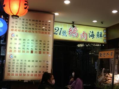 2020年2月 台北3泊4日⑦ 3日目夕食は「熱炒」へ