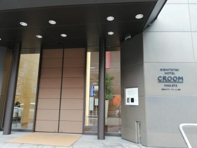 ANAプレミアムクラスで行く福岡2泊3日(2)「西鉄ホテル クルーム博多」