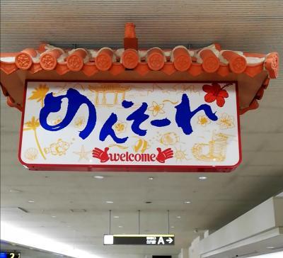 ★JGC修行2回目★ シンガポール+沖縄2泊4日 一日目