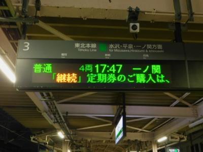 北上から仙台へ向かう途中で突然下車!