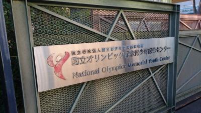 研修でオリンピック記念青少年総合センターに泊まりました。色々残念だった…