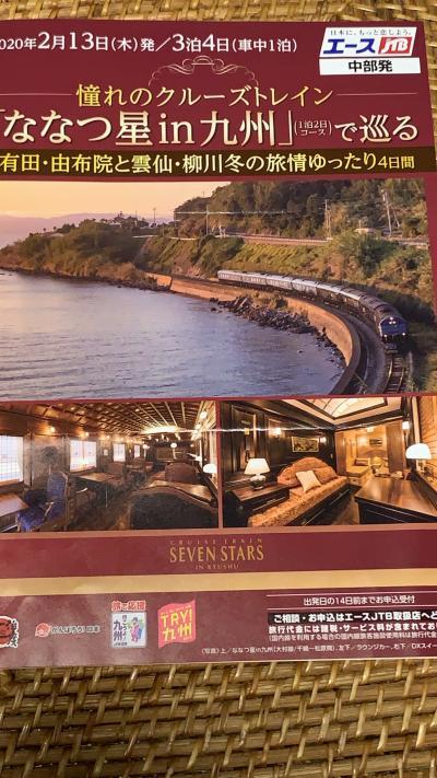 「ななつ星」の旅へとつづく、後半章 熊本から福岡へ