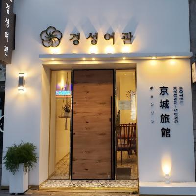 韓国釜山でカニを食べる旅 インスタで人気のフォトジェニックなホテルに泊まってみた