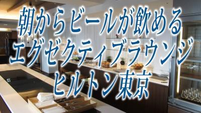 朝からビールが飲めるエグゼクティブラウンジ ヒルトン東京