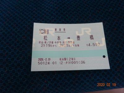 三回目の飯田線(上り)秘境駅を巡る旅 後編