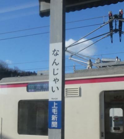 群馬県・上信電鉄の旅 その3
