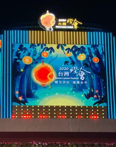 夫婦で台湾旅行!3回目(*´∀`)♪⑤台中編 ランタンフェスティバル