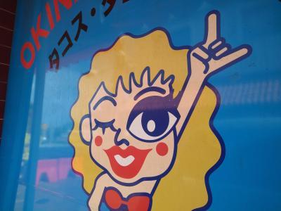2020 02 春の沖縄(2)