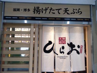初訪問から2週間後・2度目の福岡~1日目 博多で美味しい物を食べる