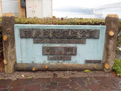 2020年2月徳島旅行(1日目)鳴門公園へ