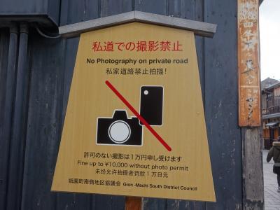 花見小路も石塀小路も写真が撮れない!法的根拠なしに,こんなことが出来るのか?