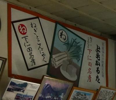 群馬県・上信電鉄の旅 その4