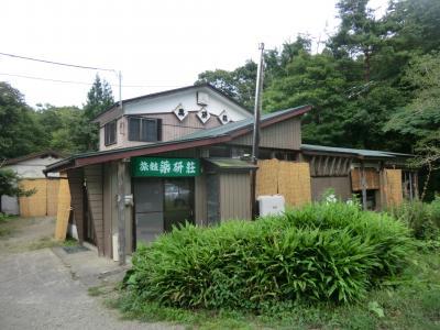 まるごと青森旅・その16.自然を満喫し、カモシカ女将の宿.薬研温泉'薬研荘'に泊まる。