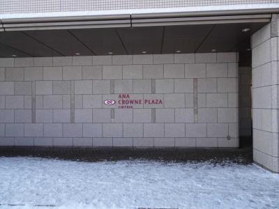 ANAスーパーフライヤーズ&IHGプラチナのダブル特典を満喫する冬の札幌・千歳2泊3日旅行2日目②