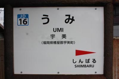 九州旅行記2019年春(11)鹿児島本線・香椎線・篠栗線・筑豊本線乗車編