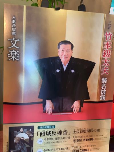 六代目竹本錣太夫襲名披露!文楽を観に行ってきました!