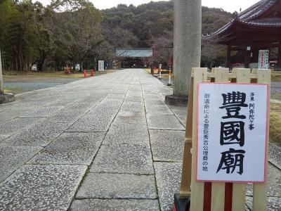令和2年2月23日 天長節 輝ける京へ