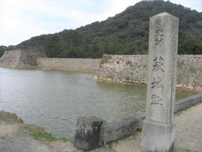 日本100名城を行く(萩城)プラス萩城下町